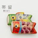 【スーパーSALE】【七宝焼】[四季暦](こいのぼり)高級帯留め 帯飾り・高級ケース付【最安値に挑戦】