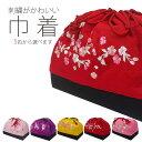 刺繍がかわいい 巾着 選べる5色 卒業式 袴 赤 ピンク 濃...