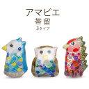 アマビエ 帯留 3タイプ 【七宝焼】高級ケース付 着物 和装小物 小紋