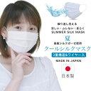 夏用 涼しい クール シルク 布マスク シルクガーゼ 紗 肌に優しい 絹100% 高品質シルク 男女兼用 ウイルス対策 冷感 日本国内発送 ウイルス 花粉 フリーサイズ 3重フィルター構造 ゆうパケット 送料無料
