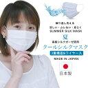 夏用 涼しい クール シルク マスク シルクガーゼ 紗 肌に優しい 絹100% 高品質シルク 男女兼用 ウイルス対策 冷感 日本国内発送 ウイルス 花粉 フリーサイズ 3重フィルター構造 ゆうパケット 送料無料
