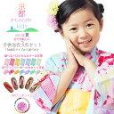「京都きものcafe kids」子供浴衣3点セット 16柄 6サイズ 完全オリジナル 選べる兵児帯7