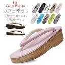 【楽天スーパーSALE】≪菱屋 -Calen Blosso- カフェぞうり≫カレンブロッソ カフェ草履