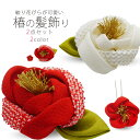 手作り の シンプル な 椿 の 髪飾り 2点セット 日本製 選べる2色 赤 白 コサージュ レディース 子供 七五三 成人式 浴衣 卒業式 結婚式 披露宴 袴 振袖 小紋 ハンドメイド
