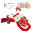 手作り の 梅 と リボン の 髪飾り 日本製 選べる2色 赤 白 ピンク コサージュ レディース 子供 七五三 成人式 浴衣 卒業式 結婚式 披露宴 袴 振袖 小紋 ハンドメイド