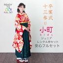 小町kids ジュニア キッズ 着物 と 袴 フルセット 【...