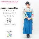 pom ponette ジュニア サイズ ブランド 二尺袖 着物 と袴 フルセッ...