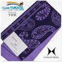 ブランド 半巾帯 (浴衣帯)【HANAE MORI/森英恵】【半幅帯・小袋】紫 紺