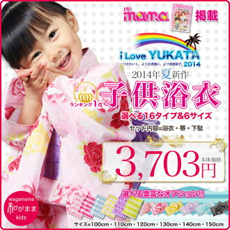 → Kids yukata 3 pieces 15,800 yen 3,980 yen just now! Wear after 100 yen OFF!