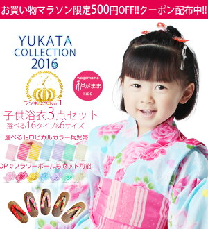 → Kids yukata 3 pieces 15,800 yen now for only 4,980 yen!  Ringtone after! Yukata