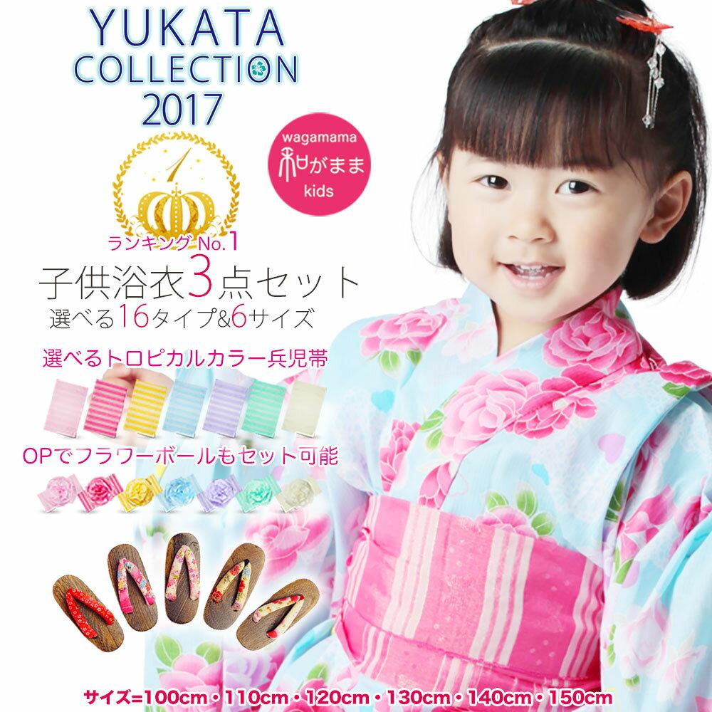 ランキング1位 「和がまま ブランド」子供浴衣3点セット 古典 浴衣・兵児帯・下駄 フワラ…...:kyoto-kimono-cafe:10004880