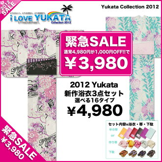 Bargain sale! New yukata, 3,980 yen set of 3 bags! 30 pattern choice! OFF 100 yen by using reports view.