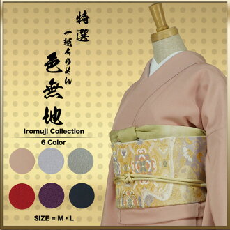 Specialties and 一越 crepe color solid, limited 6 colors