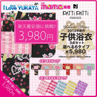Brand kids yukata 3 pieces only 19,800 yen to 5,980 yen → now 4,980!