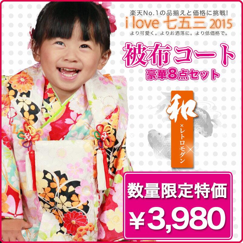 【在庫限り】被布コートセット【8点セット】【被布セット・七五三・着物・女の子着物・ひな祭り…...:kyoto-kimono-cafe:10034391