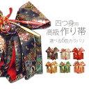 四つ身用 高級 作り帯 選べる6色カラバリ 【赤・黒・金・緑・白・ピンク】