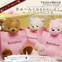 【テディベア/TeddyBear】オフィシャルブランド商品 テディベアのぬいぐるみ・選べる3色【クリスマスプレゼントに】【最安値に挑戦】