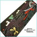 【スーパーSALE】とってもおしゃれな半巾帯♪浴衣でも着物でもOK!【京WAKKA】【RIBBON】【最安値に挑戦】