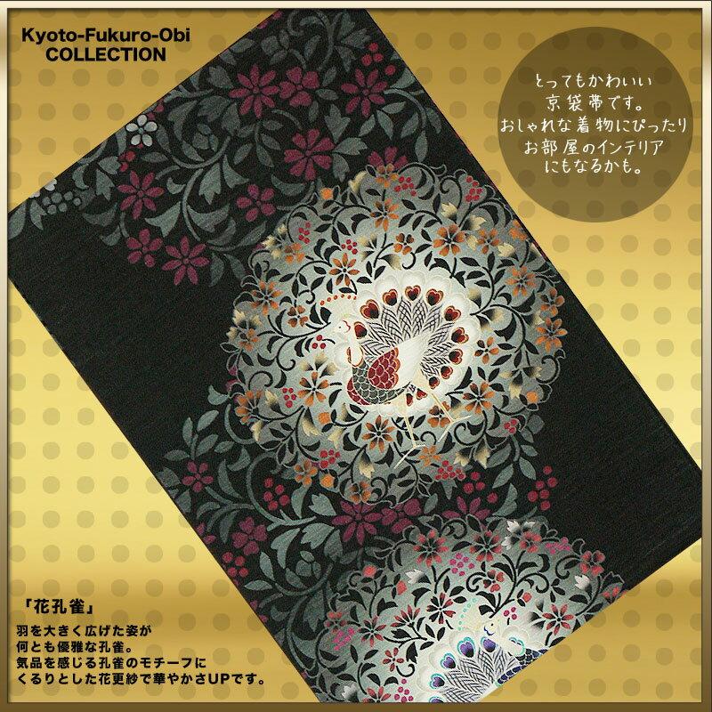 【ランキング1位!】とってもおしゃれな京袋帯♪   おしゃれな着物にぴったり!【花孔雀】【最安値に挑戦】