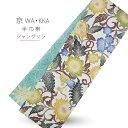 京 wa・kka ブランド 高級 シルク の リバーシブル 半巾帯 ハイクラス 浴衣 や 小紋 紬 着物 に最適です。 シャングリラ