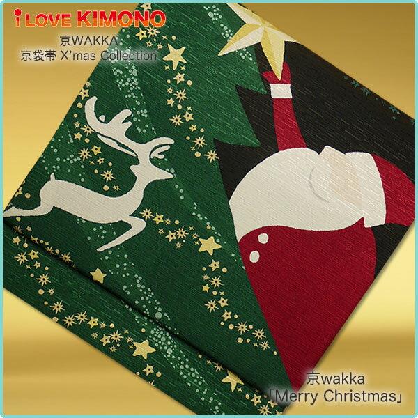 とってもおしゃれな京袋帯♪   おしゃれな着物にぴったり!【Mary Christmas!】【クリスマス・コレクション】【最安値に挑戦】