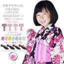 「京都きものcafe kids」子供浴衣3点セット 16柄 6サイズ 完全オリジナル 選べる兵児