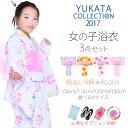 2017年 夏 新作 女の子 キッズ浴衣 3点セット 浴衣+...