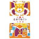 迎春・日本手拭い・犬鏡餅・京都くろちく・本店・公式ショップ