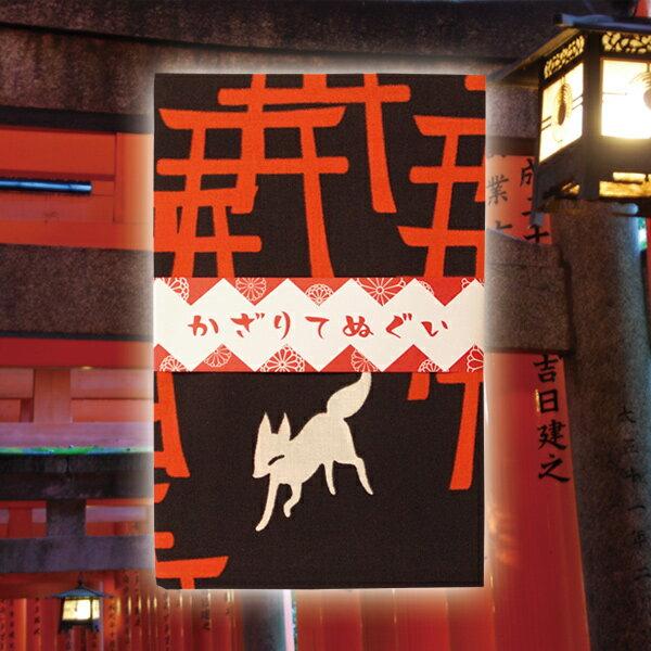 お稲荷さん・かざりてぬぐい【和雑貨京都くろちく】...の商品画像