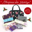 クリスマス温泉bagセット【こちらの商品には小袋をおつけ出来ません】京都くろちく