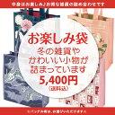 お楽しみ袋5,400【こちらの商品には小袋をおつけ出来ません】京都くろちく