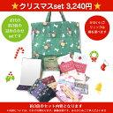 クリスマスセット【こちらの商品には小袋をおつけ出来ません】京都くろちく