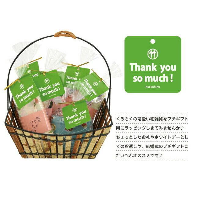 プチギフトラッピング用タグ*こちらに商品はつきません*こちらの商品に対しての無料の小袋はおつけできません ●京都くろちく