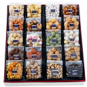 京都の豆菓子20種類詰合せ。手土産に【京都・豆富】の自信作をどうぞ。  豆蔵(まめぞう) 20袋入