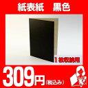 【紙表紙】 1枚収納用 黒色 証書ファイル 賞状...