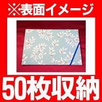 A3エメラルド(柄入り)塩ビレザー表紙50枚収納用賞状ファイル通知簿図画半紙保管収納