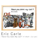 Eric Carle(エリック カール) Have You Seen My Cat? アートポスター(フレーム付き) アートポスター ポスター フレーム ポスターフレーム フレーム付き インテリア 送料無料