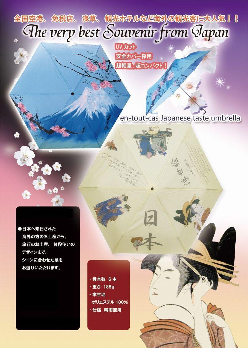【日本のおみやげ】◆日本の和風折畳傘【浮世絵 ...の紹介画像2