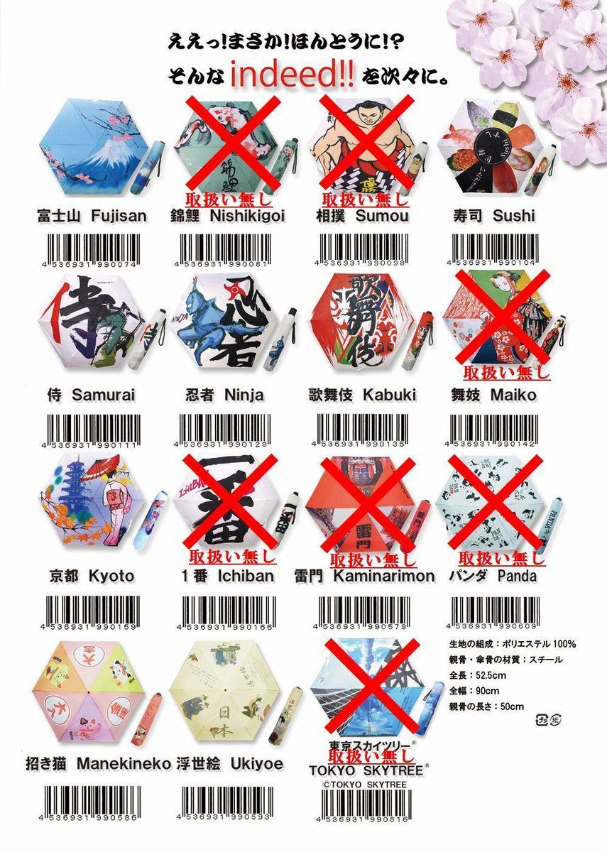 【日本のおみやげ】◆日本の和風折畳傘【浮世絵 ...の紹介画像3