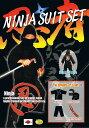 【日本のおみやげ】◆忍者スーツ4点セット【大】子供用(130cm)
