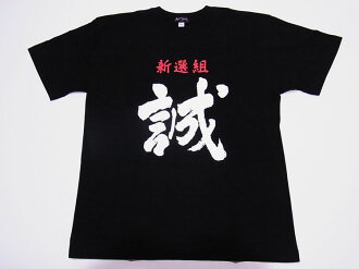 (Kanji and Japanese patterns) ◆ Japanese T shirts children's ( 100 cm-150 cm ) black
