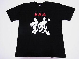 (Kanji and Japanese patterns) ◆ Japanese T shirts children's ( 100 cm-150 cm ) black