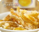 香りいっぱい!京都水尾産の柚子でつくりました【期間限定】無添加京都水尾産 柚子の砂糖漬け 3袋セット0309PUP10M