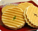 The Western-style rice cracker which comes loose quickly! It is 10P3Oct12 entering  eight pieces (four pieces of vanilla, four pieces of powdered green tea) [unit packing] [Kyoto cake] [overseas delivery] [easy  _ Messe input] [souvenir map Kyoto] [comfortable  _ expands an address] [comfortable  _ Messe] [easy  _ packing] [comfortable  _ expands]