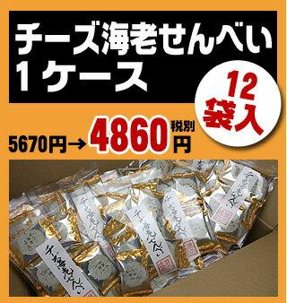 チーズ海老せんべい 1ケース(12袋入り)【海外発送】【日時指定できない商品です。約10日営業日での配送となります。】