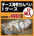 チーズ海老せんべい 1ケース(12袋入り)【海外発送】【日時指定できない商品です。約10日営業日での配送となります。】10P03Sep16