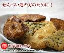 3種の味わい 吾作割れせんべい【海外発送】P25Apr15