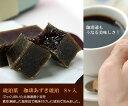 コーヒー琥珀 8ヶ入【和菓子 京都】【ご挨拶】【手土産】【個包装】【海外発送】【珈