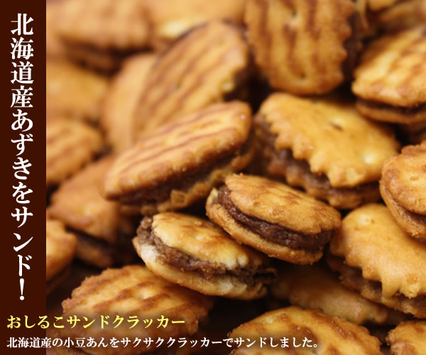 おしるこサンドクラッカー【しるこサンド】【海外発送】【食べきりサイズ】
