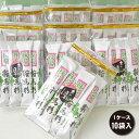 鞍馬杉(抹茶クリーム)1ケース/10袋入り【個包装】